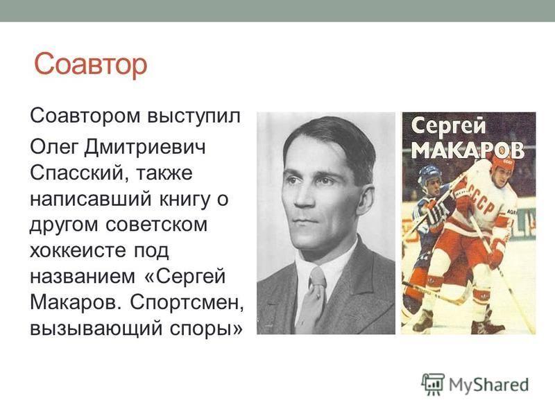 Соавтор Соавтором выступил Олег Дмитриевич Спасский, также написавший книгу о другом советском хоккеисте под названием «Сергей Макаров. Спортсмен, вызывающий споры»