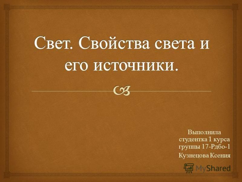 Выполнила студентка 1 курса группы 17- Рдбо -1 Кузнецова Ксения