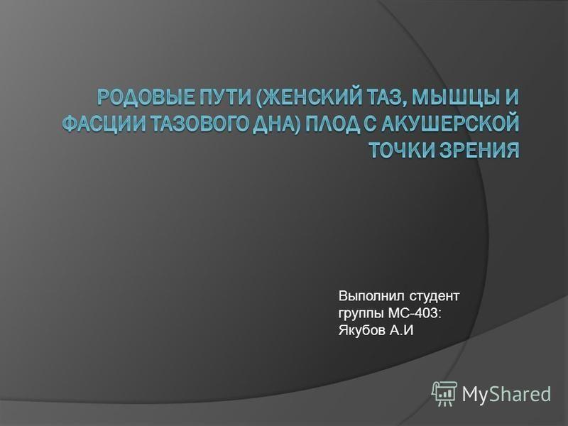 Выполнил студент группы МС-403: Якубов А.И