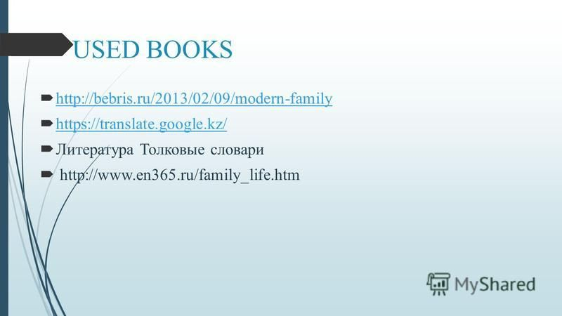 USED BOOKS http://bebris.ru/2013/02/09/modern-family https://translate.google.kz/ Литература Толковые словари http://www.en365.ru/family_life.htm