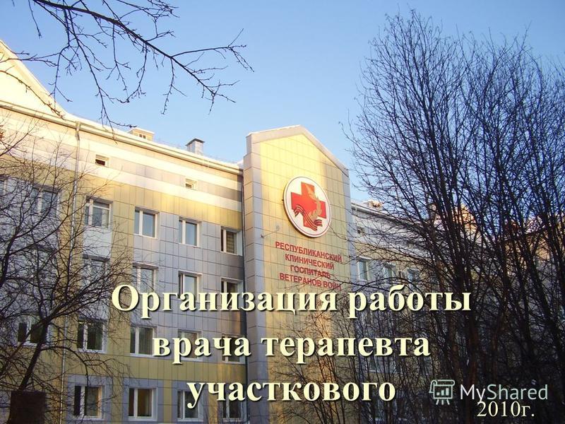 Организация работы врача терапевта участкового 2010 г.