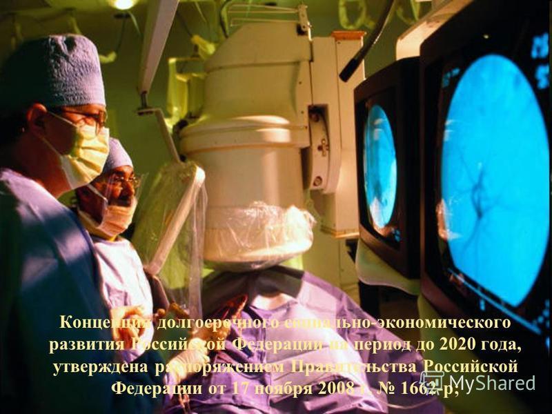 Концепция долгосрочного социально-экономического развития Российской Федерации на период до 2020 года, утверждена распоряжением Правительства Российской Федерации от 17 ноября 2008 г. 1662-р;