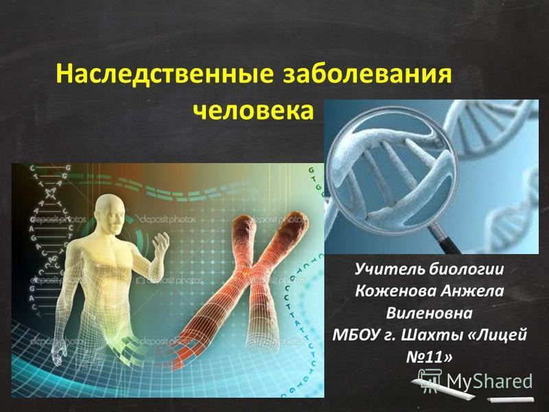 Учитель биологии Коженова Анжела Виленовна МБОУ г. Шахты «Лицей 11» Наследственные заболевания человека