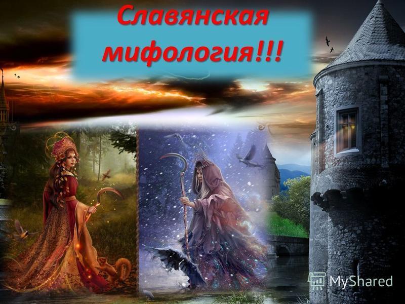 Славянская мифология!!!