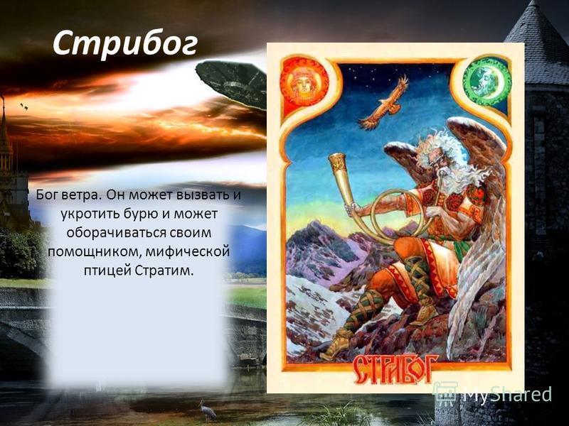 Стрибог Бог ветра. Он может вызвать и укротить бурю и может оборачиваться своим помощником, мифической птицей Стратим.