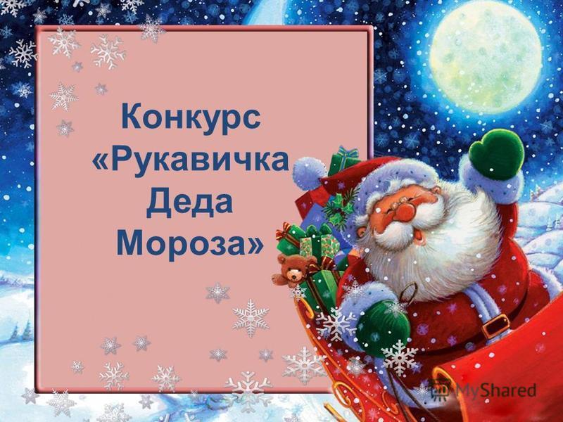 Конкурс «Рукавичка Деда Мороза»