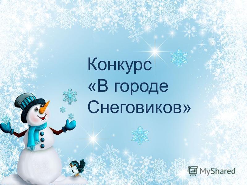 Конкурс «В городе Снеговиков»