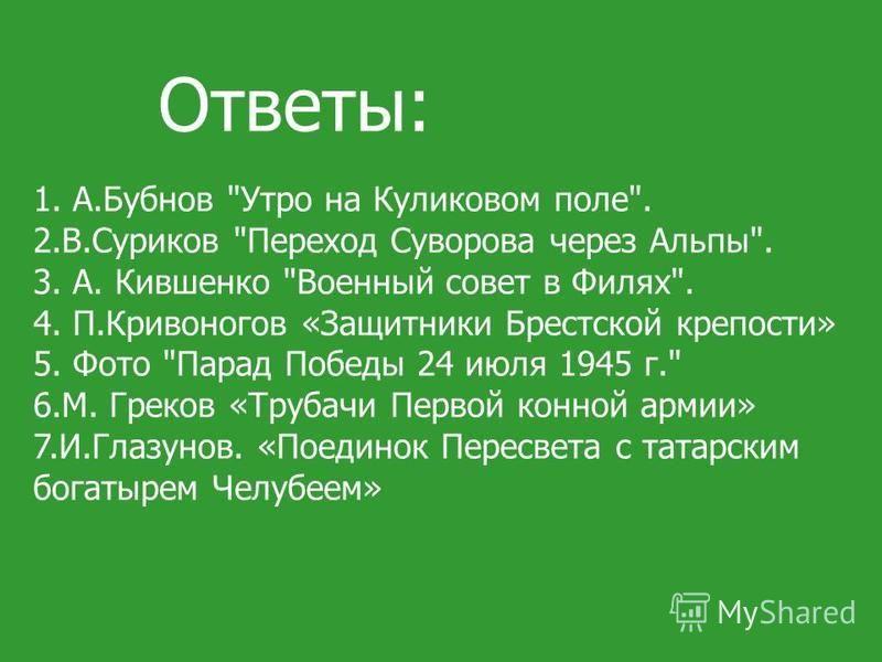 Ответы: 1. А.Бубнов
