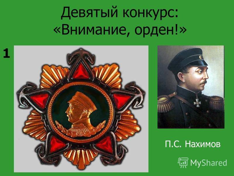 Девятый конкурс: «Внимание, орден!» 1 П.С. Нахимов
