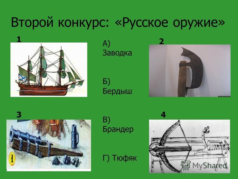 Второй конкурс: «Русское оружие» 1 2 34 А) Заводка Б) Бердыш В) Брандер Г) Тюфяк