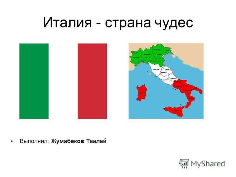 Выполнил: Жумабеков Таалай Италия - страна чудес