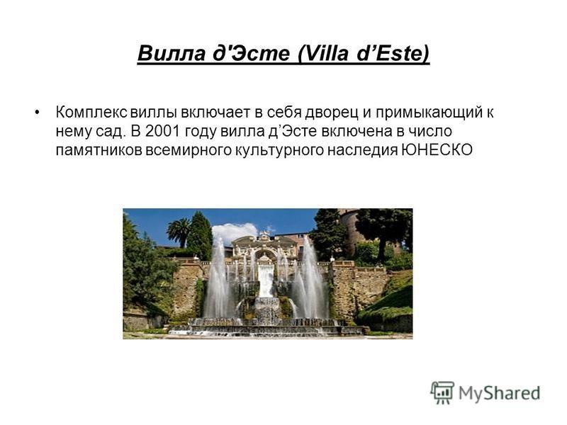 Вилла д'Эсте (Villa dEste) Комплекс виллы включает в себя дворец и примыкающий к нему сад. В 2001 году вилла д Эсте включена в число памятников всемирного культурного наследия ЮНЕСКО