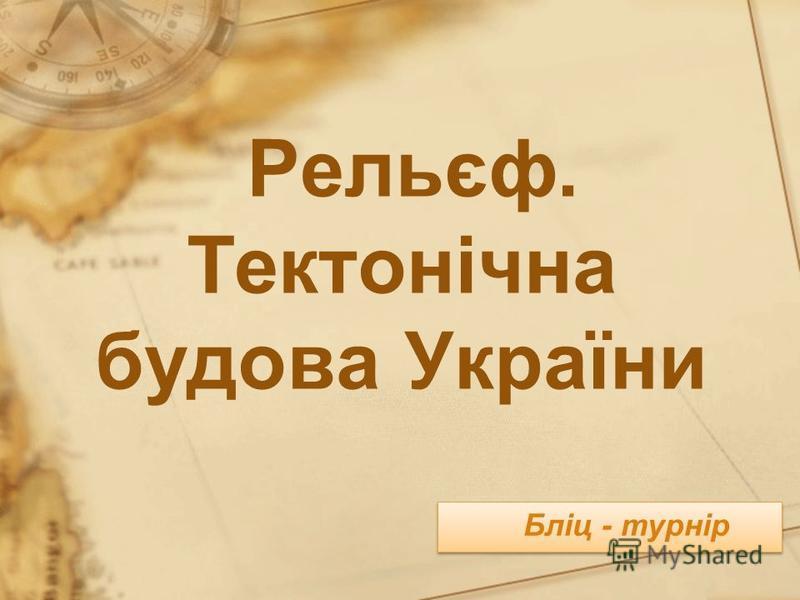 Рельєф. Тектонічна будова України Бліц - турнір Бліц - турнір
