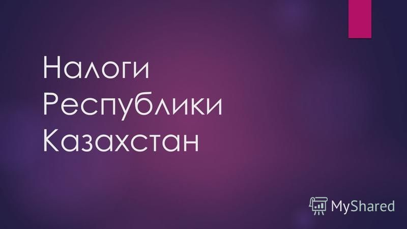 Налоги Республики Казахстан