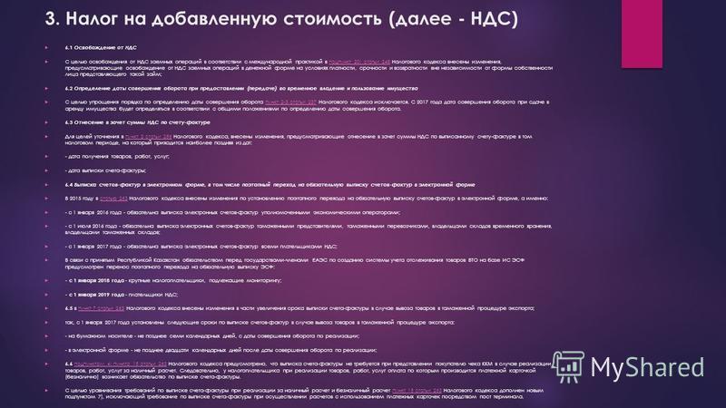 3. Налог на добавленную стоимость (далее - НДС) 6.1 Освобождение от НДС С целью освобождения от НДС заемных операций в соответствии с международной практикой в подпункт 20) статьи 248 Налогового кодекса внесены изменения, предусматривающие освобожден