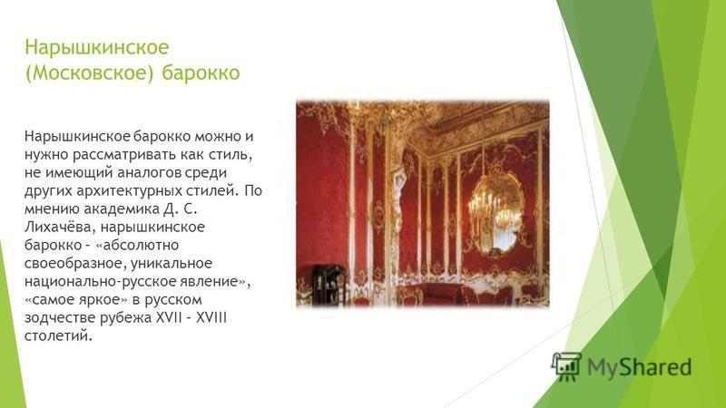 Культура России ХVII века Архитектура