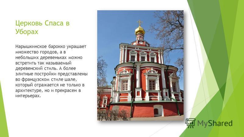 Черты стиля В архитектуре нарышкинского барокко причудливо соединились традиции патриархального зодчества Древней Руси и новые западноевропейские веяния. Стиль тесно связан с белокаменным узорочьем, который стал результатом заимствования декоративних