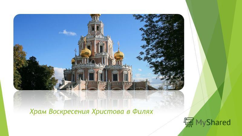 Успенский собор на Покровке, в Москве Название «нарышкинский» закрепилось за стилем после пристального изучен ия в 1920 е гг. Церкви Покрова, построенной в принадлежащих в конце XVII в.Нарышкиным Филях. С тех пор нарышкинскую архитектуру иногда назыв