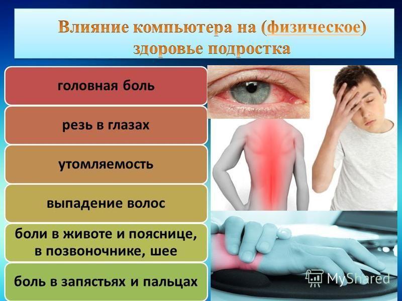 головная боль резь в глазах утомляемость выпадение волос боли в животе и пояснице, в позвоночнике, шее боль в запястьях и пальцах
