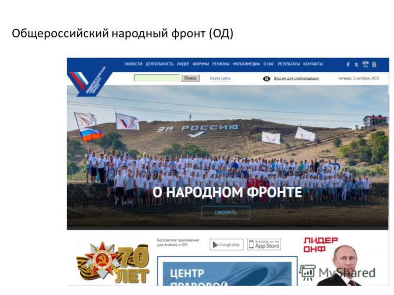 Общероссийский народный фронт (ОД)