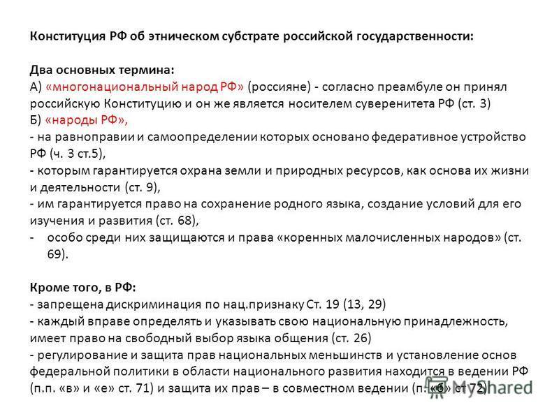 Конституция РФ об этническом субстрате российской государственности: Два основных термина: А) «многонациональный народ РФ» (россияне) - согласно преамбуле он принял российскую Конституцию и он же является носителем суверенитета РФ (ст. 3) Б) «народы