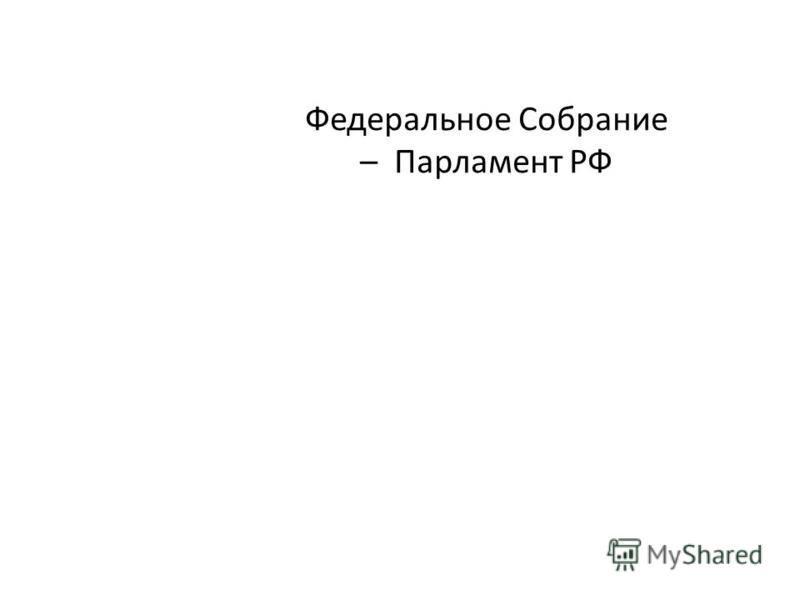 Федеральное Собрание – Парламент РФ