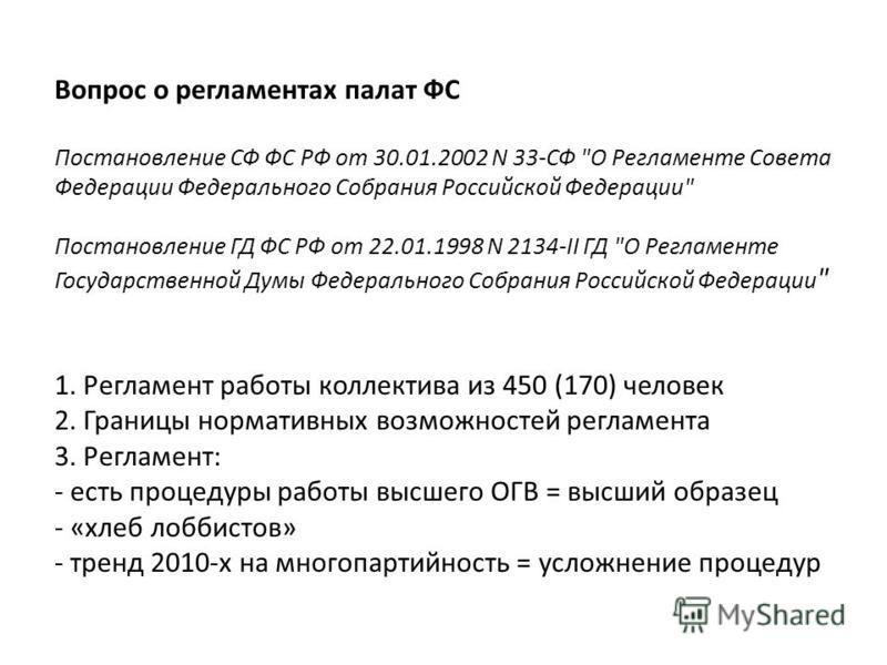 Вопрос о регламентах палат ФС Постановление СФ ФС РФ от 30.01.2002 N 33-СФ