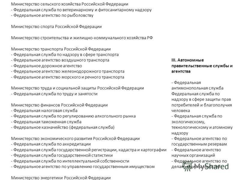 Министерство сельского хозяйства Российской Федерации - Федеральная служба по ветеринарному и фитосанитарному надзору - Федеральное агентство по рыболовству Министерство спорта Российской Федерации Министерство строительства и жилищно-коммунального х