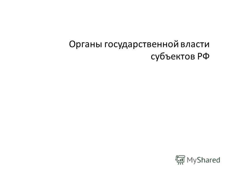 Органы государственной власти субъектов РФ