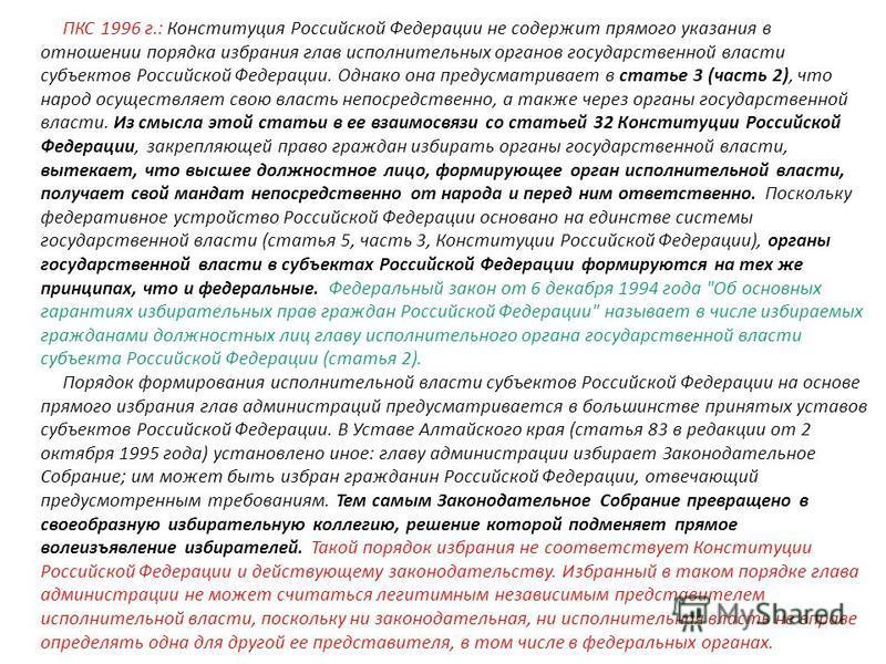 ПКС 1996 г.: Конституция Российской Федерации не содержит прямого указания в отношении порядка избрания глав исполнительных органов государственной власти субъектов Российской Федерации. Однако она предусматривает в статье 3 (часть 2), что народ осущ