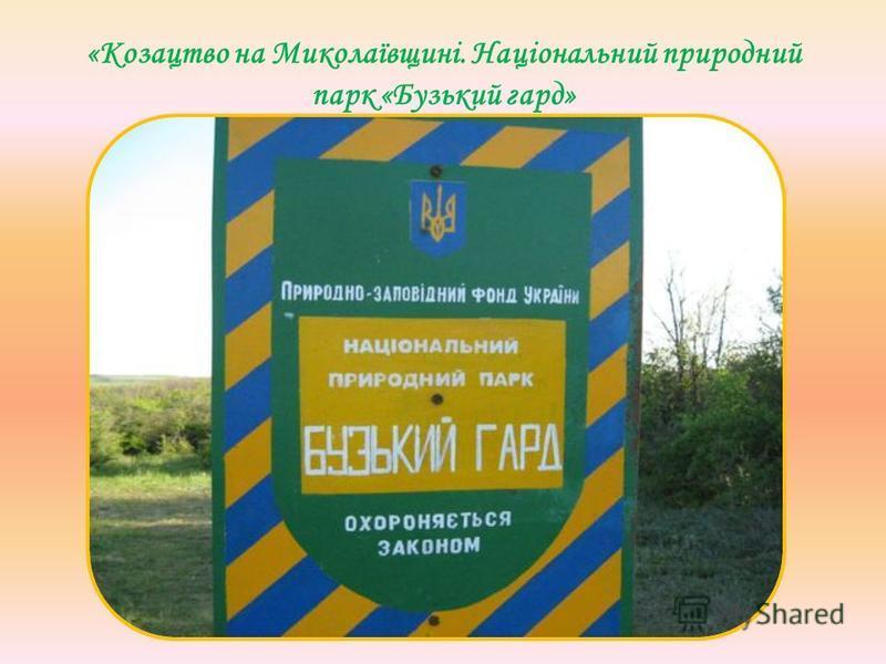 «Козацтво на Миколаївщині. Національний природний парк «Бузький гард»