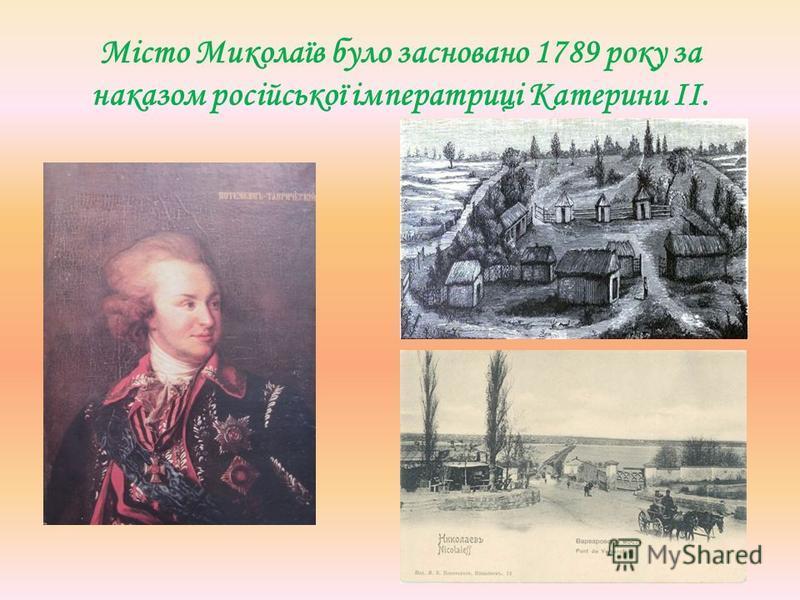 Місто Миколаїв було засновано 1789 року за наказом російської імператриці Катерини ІІ.