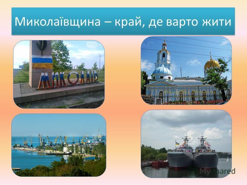Миколаївщина – край, де варто жити