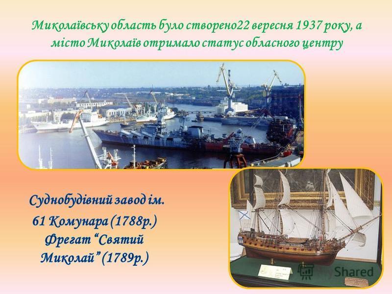 Миколаївську область було створено22 вересня 1937 року, а місто Миколаїв отримало статус обласного центру