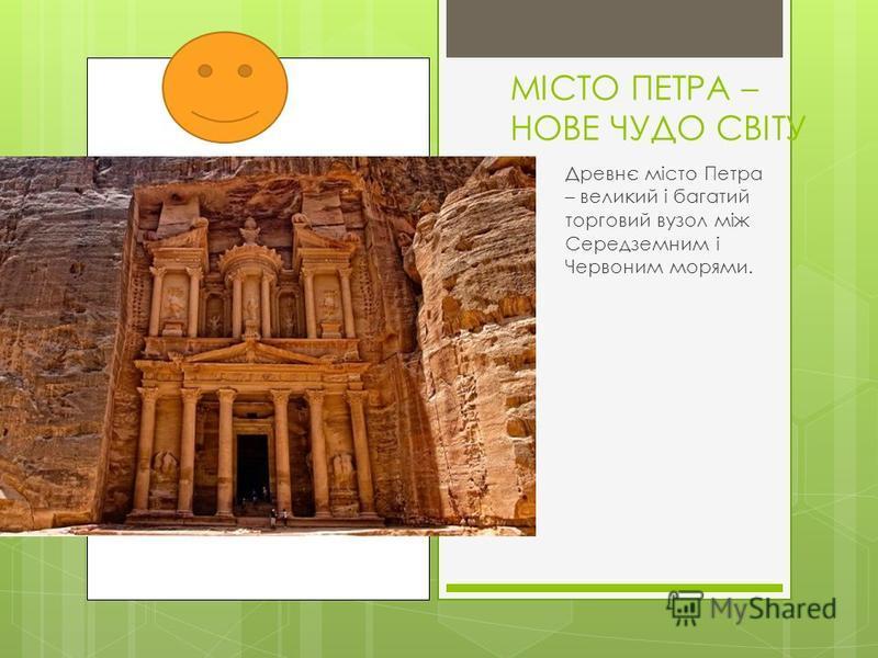МІСТО ПЕТРА – НОВЕ ЧУДО СВІТУ Древнє місто Петра – великий і багатий торговий вузол між Середземним і Червоним морями.
