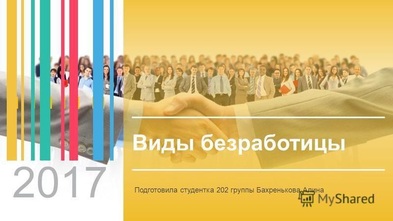 2017 Виды безработицы Подготовила студентка 202 группы Бахренькова Алина