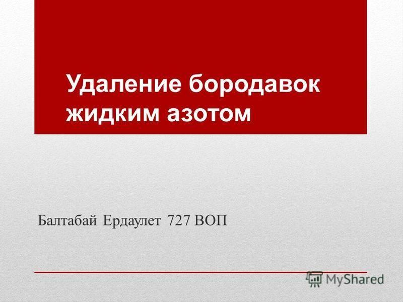 Удаление бородавок жидким азотом Балтабай Ердаулет 727 ВОП