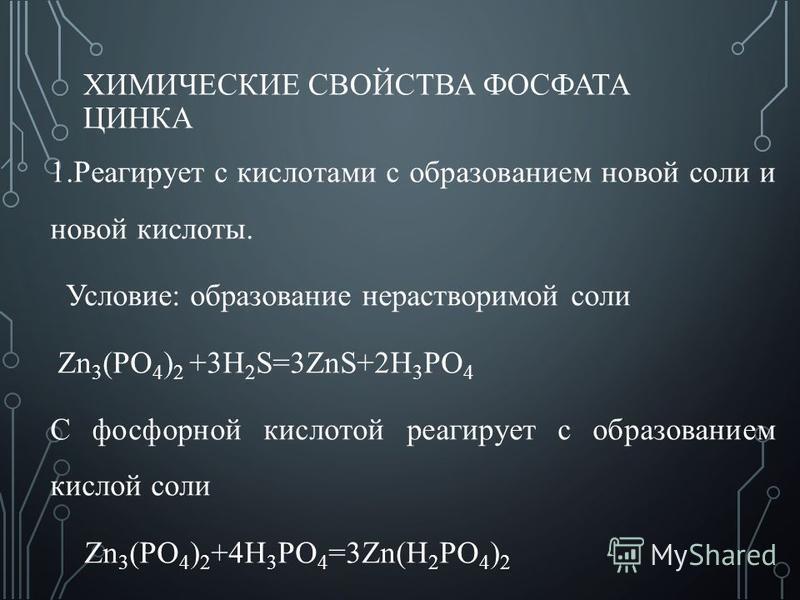 ХИМИЧЕСКИЕ СВОЙСТВА ФОСФАТА ЦИНКА 1. Реагирует с кислотами с образованием новой соли и новой кислоты. Условие: образование нерастворимой соли Zn 3 (PO 4 ) 2 +3H 2 S=3ZnS+2H 3 PO 4 С фосфорной кислотой реагирует с образованием кислой соли Zn 3 (PO 4 )