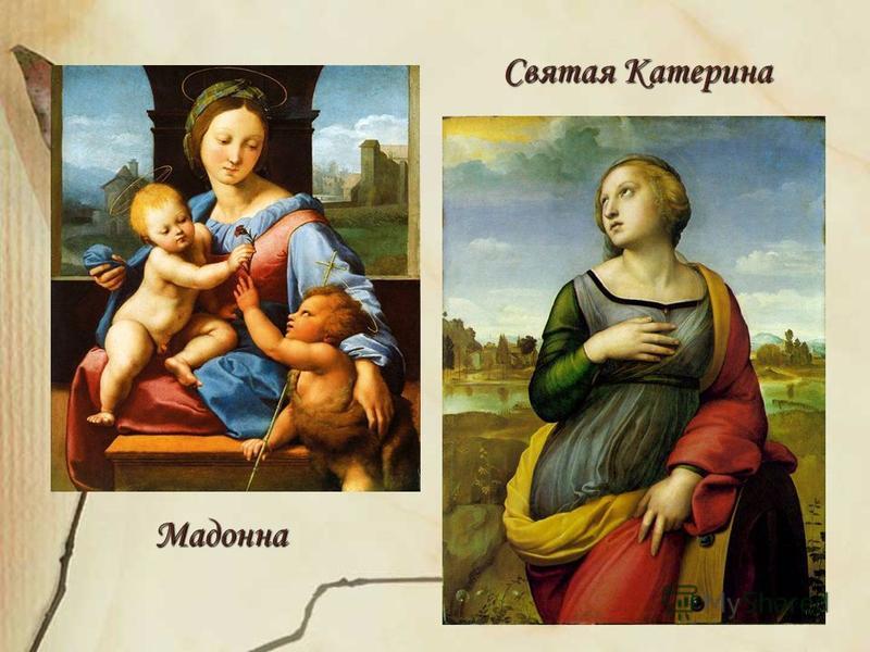 Мадонна Святая Катерина