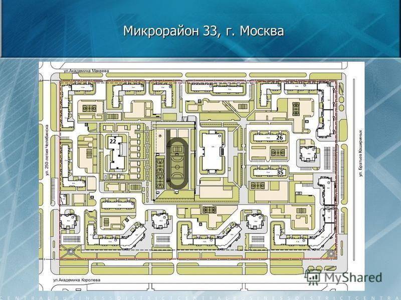 Микрорайон 33, г. Москва