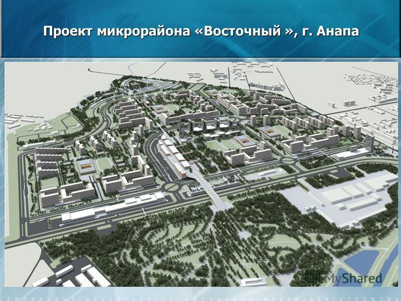 Проект микрорайона «Восточный », г. Анапа