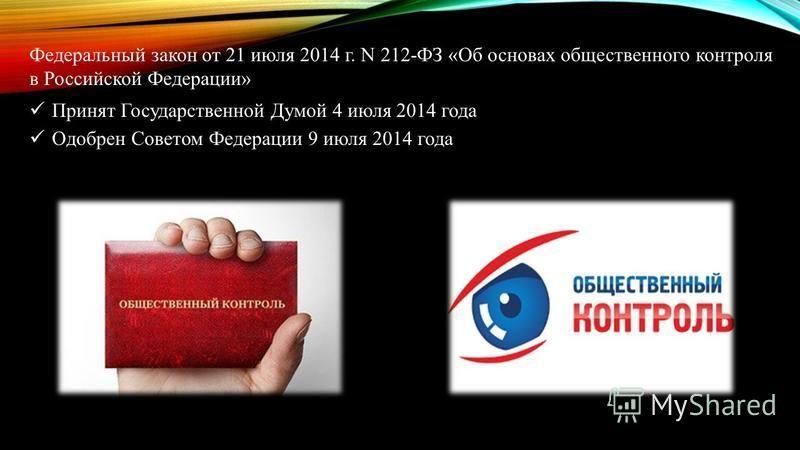 Федеральный закон от 21 июля 2014 г. N 212-ФЗ «Об основах общественного контроля в Российской Федерации» Принят Государственной Думой 4 июля 2014 года Одобрен Советом Федерации 9 июля 2014 года