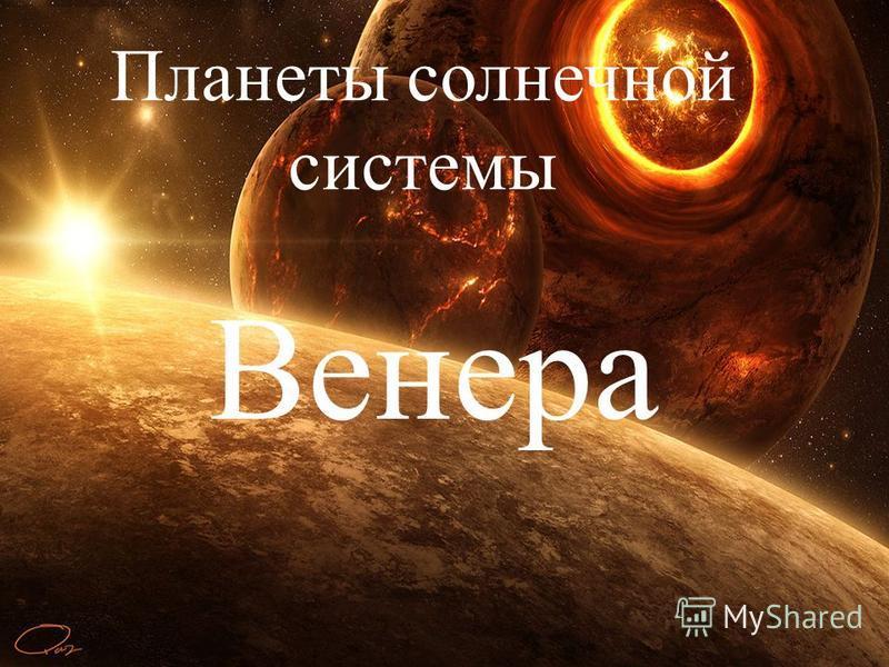 Планеты солнечной системы Венера
