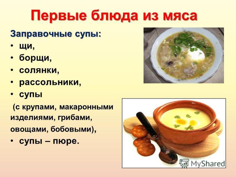 Первые блюда из мяса Заправочные супы: щи, борщи, солянки, рассольники, супы (с крупами, макаронными изделиями, грибами, овощами, бобовыми), супы – пюре.