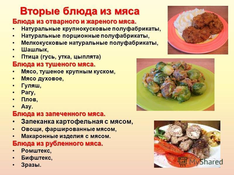 Вторые блюда из мяса Блюда из отварного и жареного мяса. Натуральные крупнокусковые полуфабрикаты, Натуральные порционные полуфабрикаты, Мелкокусковые натуральные полуфабрикаты, Шашлык, Птица (гусь, утка, цыплята) Блюда из тушеного мяса. Мясо, тушено