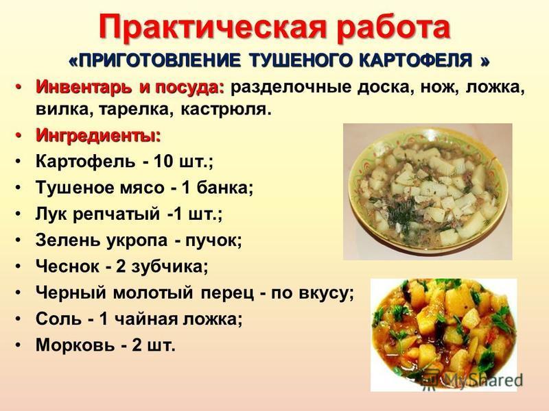 Практическая работа «ПРИГОТОВЛЕНИЕ ТУШЕНОГО КАРТОФЕЛЯ » Инвентарь и посуда:Инвентарь и посуда: разделочные доска, нож, ложка, вилка, тарелка, кастрюля. Ингредиенты:Ингредиенты: Картофель - 10 шт.; Тушеное мясо - 1 банка; Лук репчатый -1 шт.; Зелень у