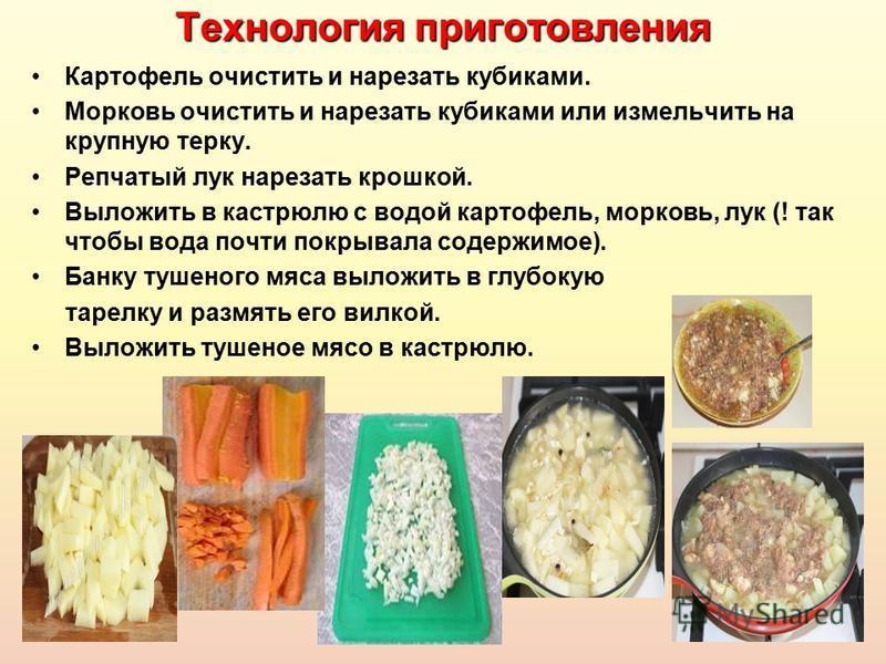 Технология приготовления Картофель очистить и нарезать кубиками. Морковь очистить и нарезать кубиками или измельчить на крупную терку. Репчатый лук нарезать крошкой. Выложить в кастрюлю с водой картофель, морковь, лук (! так чтобы вода почти покрывал