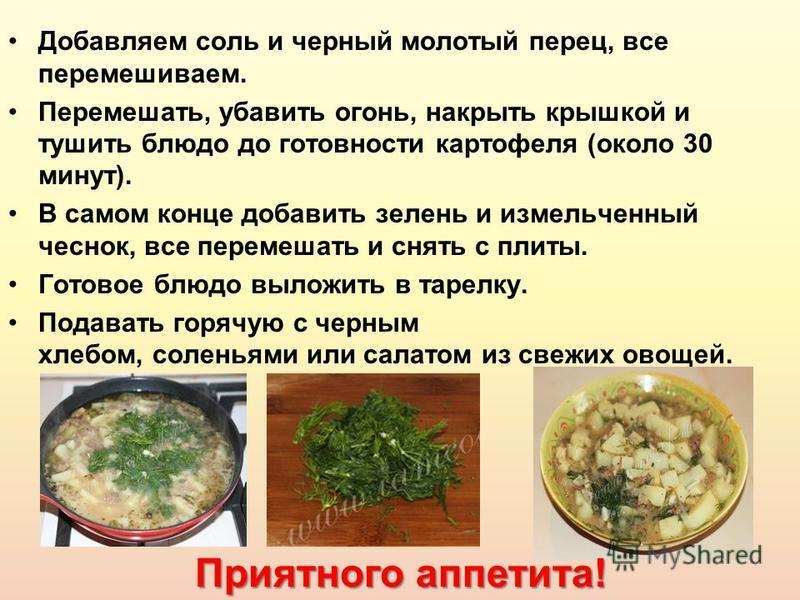 Добавляем соль и черный молотый перец, все перемешиваем. Перемешать, убавить огонь, накрыть крышкой и тушить блюдо до готовности картофеля (около 30 минут). В самом конце добавить зелень и измельченный чеснок, все перемешать и снять с плиты. Готовое