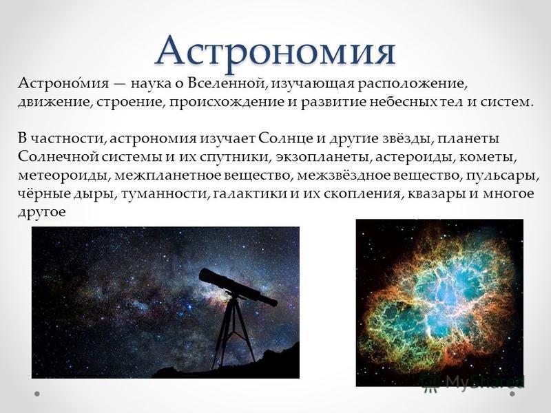 Астрономиа Астроно́миа наука о Вселенной, изучающая расположение, движение, строение, происхождение и развитие небесных тел и систем. В частности, астрономиа изучает Солнце и другие звёзды, планеты Солнечной системы и их спутники, экзопланеты, астеро