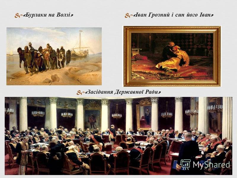 &« Бурлаки на Волзі »&« Іван Грозний і син його Іван » &« Засідання Державної Ради »